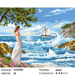 Сложность и количество цветов Волнистый берег бухты Раскраска картина по номерам на холсте GX32505
