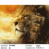 Царский взгляд Раскраска картина по номерам на холсте