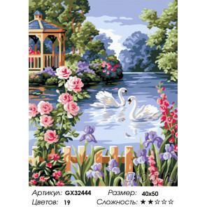 Сложность и количество цветов Пара лебедей на пруду Раскраска картина по номерам на холсте GX32444