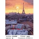 Сложность и количество цветов Рассвет на крыше Раскраска картина по номерам на холсте GX32428