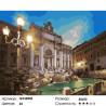Римский фонтан Раскраска картина по номерам на холсте