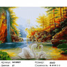 Пара лебедей у осеннего водопада Раскраска картина по номерам на холсте