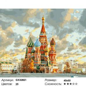Сложность и количество цветов Осенний Храм Василия Блаженного Раскраска картина по номерам на холсте GX32821