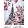 Цветущий Париж Раскраска картина по номерам на холсте