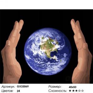 Сложность и количество цветов Мир в твоих руках Раскраска картина по номерам на холсте GX33069