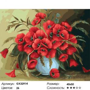 Овес и маки Раскраска картина по номерам на холсте GX32914