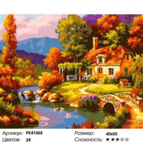PK41005 Золотистая осень в деревне Раскраска картина по ...