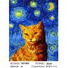 Вечерний кот Раскраска картина по номерам на холсте