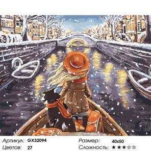 Сложность и количество цветов Зимняя прогулка на лодке Раскраска картина по номерам на холсте GX32094
