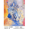 Портрет зебры Раскраска картина по номерам на холсте