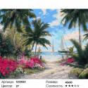Сложность и количество цветов Манящий путь к морю Раскраска картина по номерам на холсте GX3063