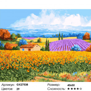 Сложность и количество цветов Красочные поля Прованса Раскраска картина по номерам на холсте GX27538