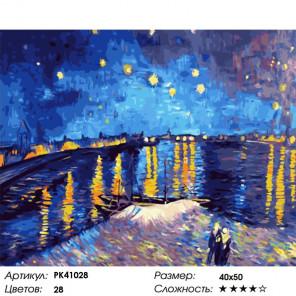 Сложность и количество красок Ночные огни Раскраска картина по номерам на холсте PK41028