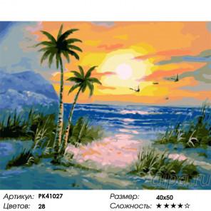 Сложность и количество красок Закат у дикого берега Раскраска картина по номерам на холсте PK41027