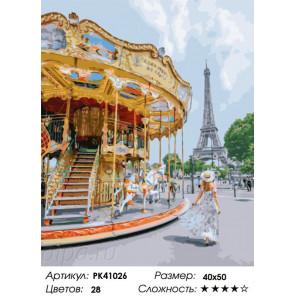 Парижская карусель Раскраска картина по номерам на холсте PK41026