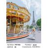 Парижская карусель Раскраска картина по номерам на холсте