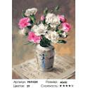 Сложность и количество красок Нежные ноты букета Раскраска картина по номерам на холсте PK41024