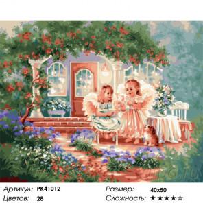 Сложность и количество красок Беседа двух ангелочков Раскраска картина по номерам на холсте PK41012