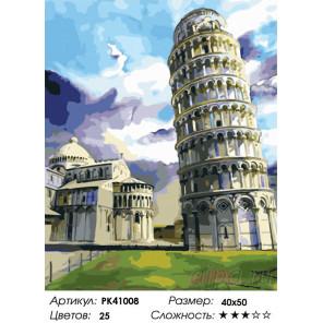 Сложность и количество красок Пизанская башня Раскраска картина по номерам на холсте PK41008