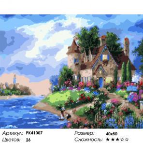 Сложность и количество красок Домик на цветущем берегу Раскраска картина по номерам на холсте PK41007