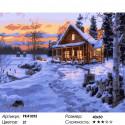 Сложность и количество цветов Уют зимнего домика в лесу Раскраска картина по номерам на холсте PK41095