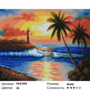 Сложность и количество цветов Маяк и пальмы на закате Раскраска картина по номерам на холсте PK41094