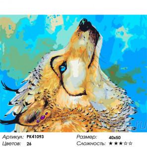 Сложность и количество цветов Необычная волчица Раскраска картина по номерам на холсте PK41093