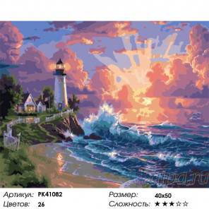 Сложность и количество цветов Маяк в лучах заката Раскраска картина по номерам на холсте PK41082