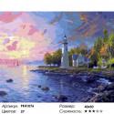 Сложность и количество цветов Маяк на закате Раскраска картина по номерам на холсте PK41076