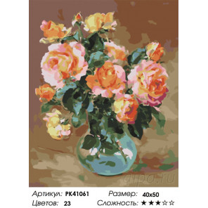 Сложность и количество цветов Нежность распустившихся роз Раскраска картина по номерам на холсте PK41061