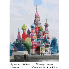 Яркие краски Храма Василия Блаженного Раскраска картина по номерам на холсте PK41059