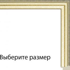 Выберите размер Джеймс (светлое золото) Рамка для картины без подрамника N247