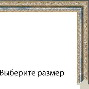 Выберите размер Камерон (синий винтаж) Рамка для картины без подрамника N254