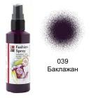 039 Баклажан Спрей-краска по ткани Fashion Spray Marabu ( Марабу )