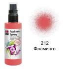 212 Фламинго Спрей-краска по ткани Fashion Spray Marabu ( Марабу )