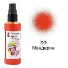 225 Мандарин Спрей-краска по ткани Fashion Spray Marabu ( Марабу )