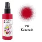 232 Красный Спрей-краска по ткани Fashion Spray Marabu ( Марабу )