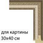 Для картины 30х40 см Серебряный свиток Рамка для картины на холсте