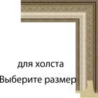 Выберите размер Серебряный век Рамка для картины на холсте