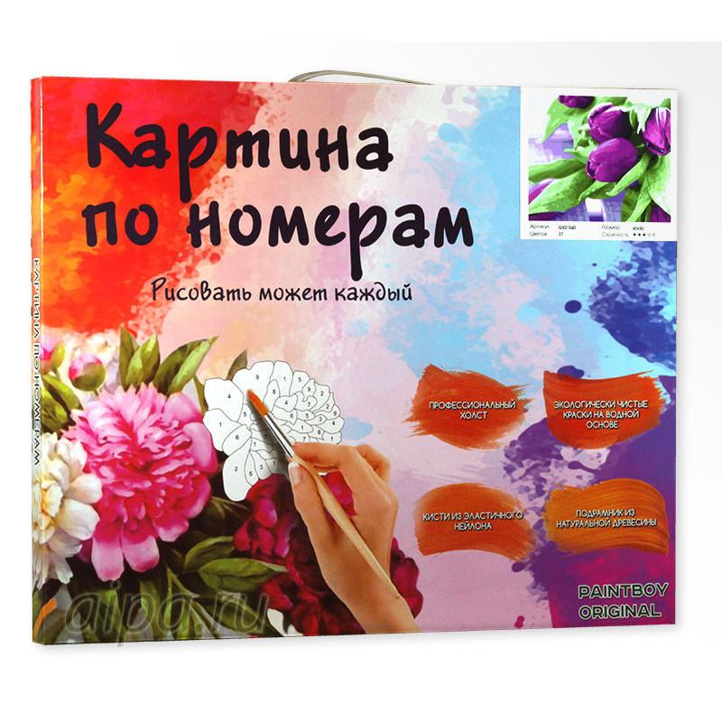 Тюльпаны и чашечка кофе Раскраска картина по номерам на ...