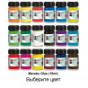 Выберите цвет Glas Краска по стеклу на водной основе Marabu