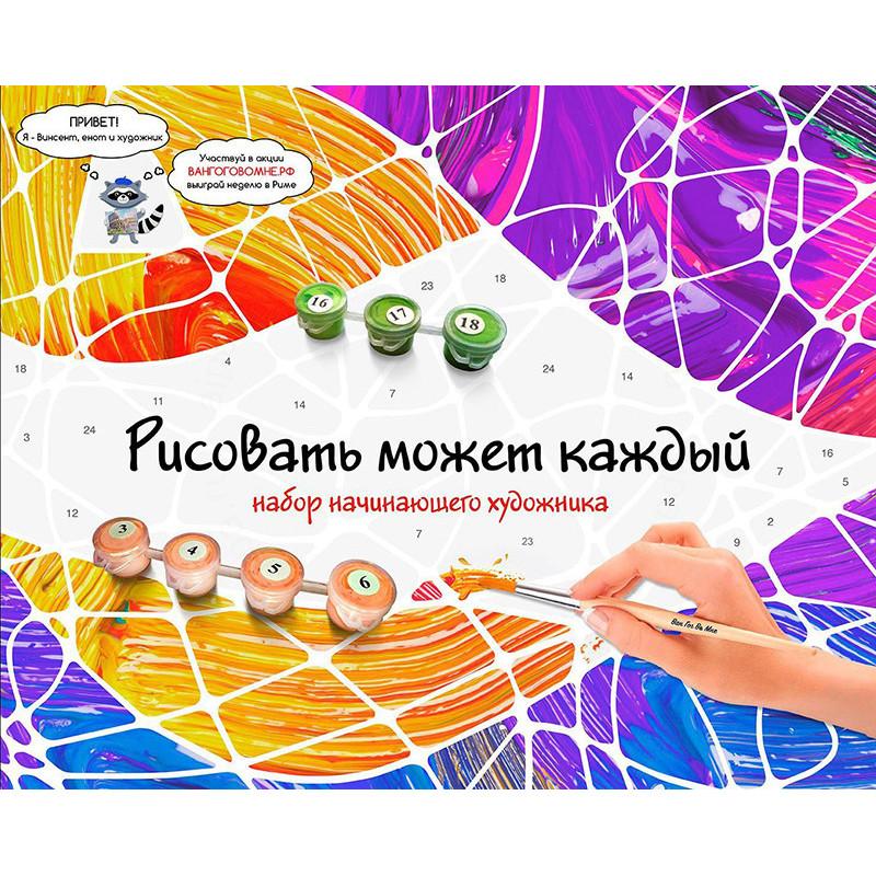 Васильки и ромашки Раскраска картина по номерам на холсте ...