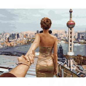 Следуй за мной. Шанхай Раскраска картина по номерам на холсте