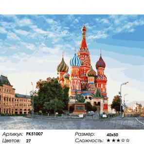 Прекрасный вид на храм Василия Блаженного Раскраска картина по номерам на холсте PK51007