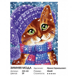 Сложность и количество цветов Зимняя мода Раскраска картина по номерам на холсте 333-AS