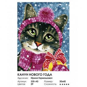 Сложность и количество цветов Канун Нового года Раскраска картина по номерам на холсте 335-AS