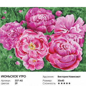 Сложность и количество цветов Июньское утро Раскраска картина по номерам на холсте 337-AS