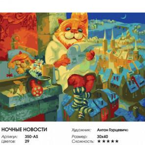 Сложность и количество цветов Ночные новости Раскраска картина по номерам на холсте 350-AS