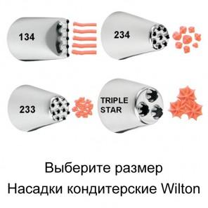 Мульти Насадка для кондитерского мешка Wilton ( Вилтон )