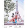 Сложность и количество цветов Хотели бы побывать в Париже? Раскраска картина по номерам на холсте GX36095